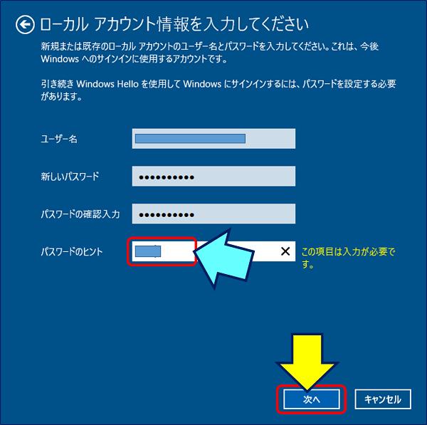 「ローカル アカウント情報」に必要項目を入力して、「次へ」をクリックする