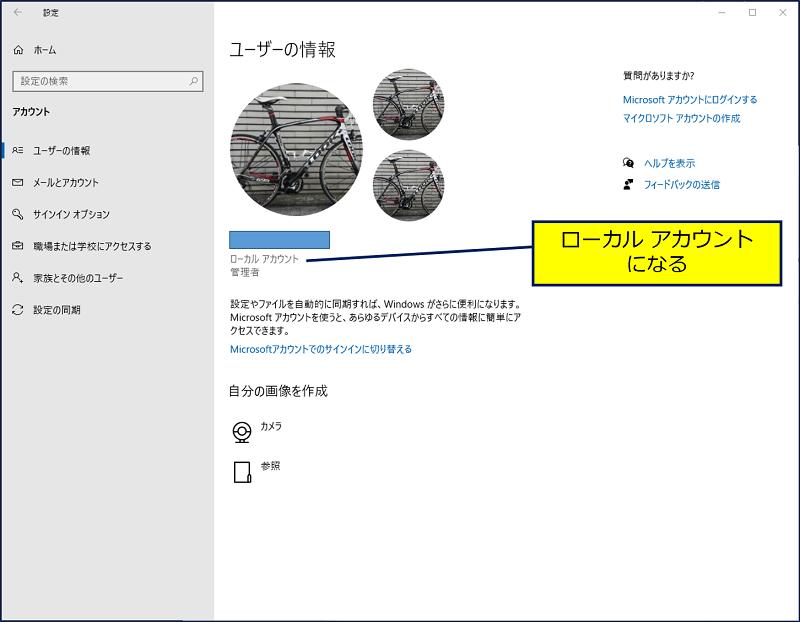 「アカウント」の「ユーザーの情報」が、ローカル アカウントに変更される