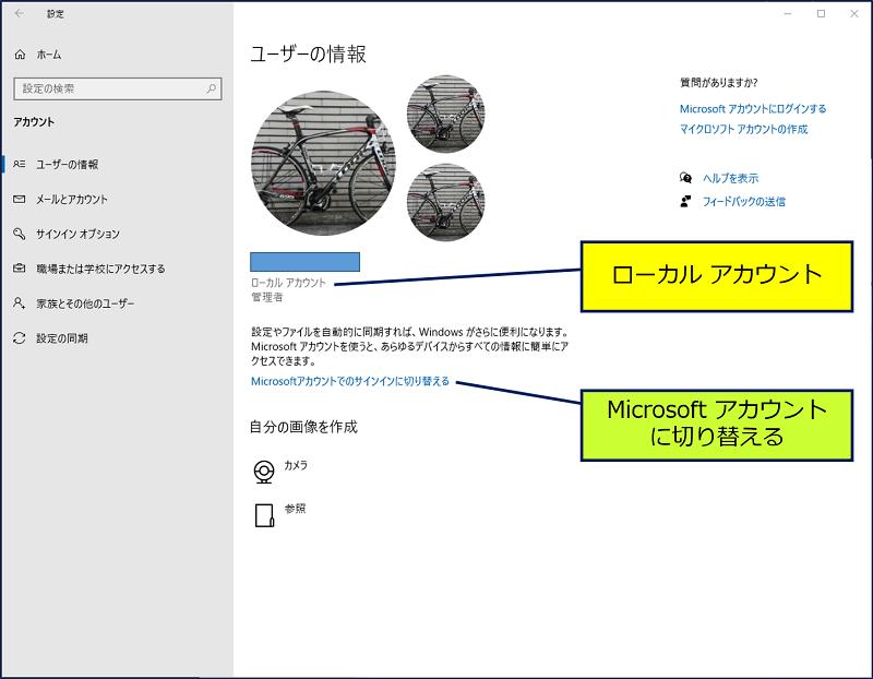 続いて、「Microsft アカウントでのサインインに切り替える」をクリックする