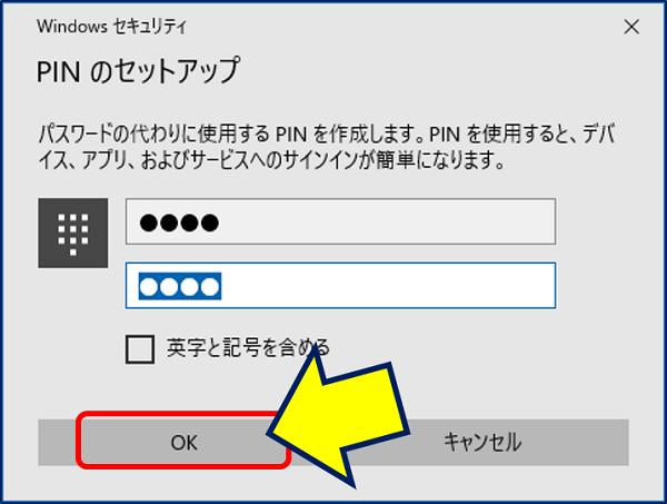 PINを入力し、「OK」をクリックする