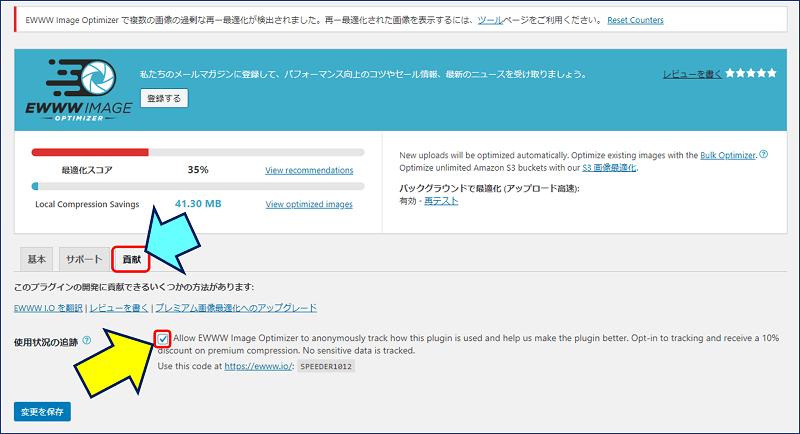 「設定」→「EWWW Image Optimizer」で画面を開き、「貢献」タブをクリックする