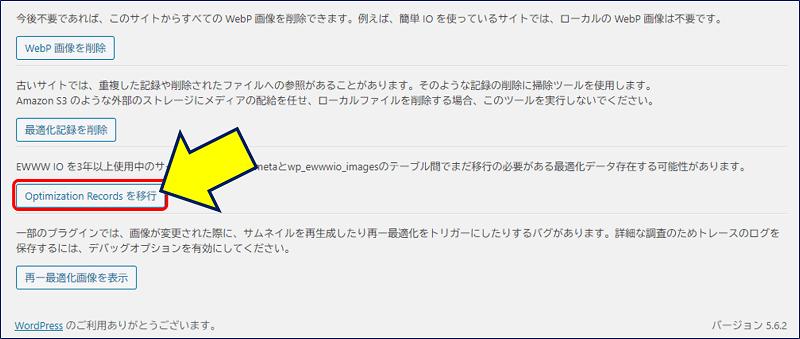 「ツール」→「EWWW Image Optimizer」で画面を開き、「Optimization Records を移行」をクリックする
