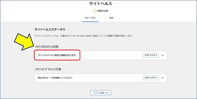 サイトの HTTPS 接続に問題があります。