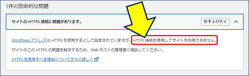 HTTPS 接続を使用してサイトを利用できません。