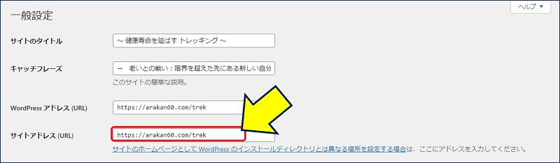 Webサーバーで稼働している「WordPress」のURLは【https】のままにしている