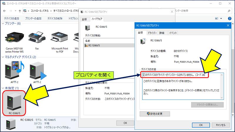 パソコンのUSBポートに「SONY RC-S380 PaSoRi」を接続するも、デバイスが認識されない
