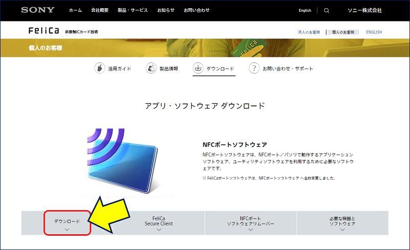 SONYの「ダウンロード」サイトを開く