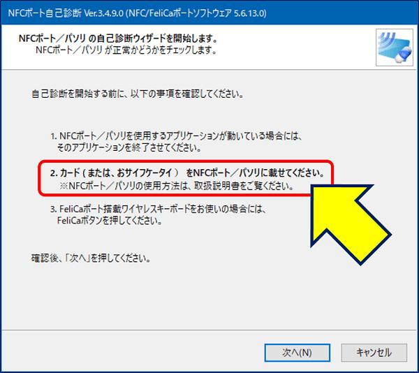 【NFC Port/PaSoRi】の上に、スマホをのせ「次へ」をクリックする