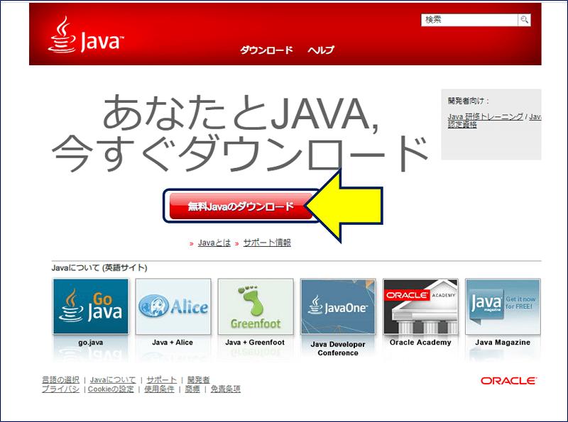 Java実行環境が必要となるので、Javaのダウンロードサイトにアクセスする