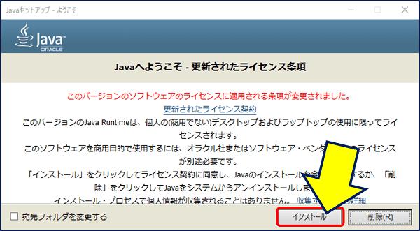 ダウンロードされた「ファイル」を実行して、「インストール」をクリックする