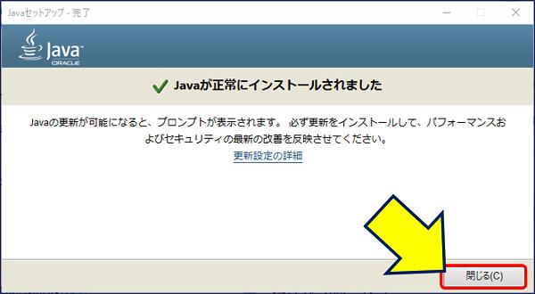 Javaのインストールが完了する