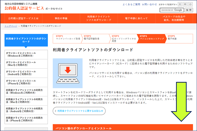 「利用者クライアントソフト」のダウンロードサイト