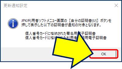 更新通知対象の証明書が表示されるので、「OK」をクリックする