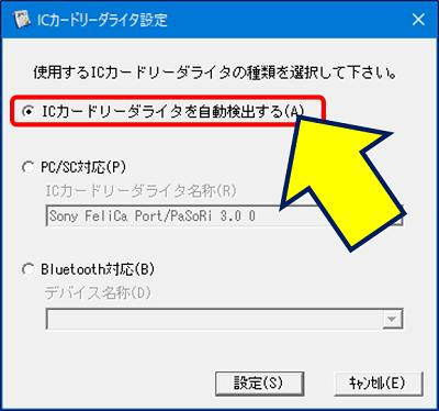 「ICカードリーダライタを自動検出する」にチェックを入れ、「設定」をクリックする