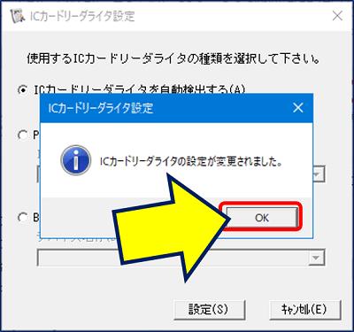 「ICカードリーダライタ設定」が完了するので、「OK」をクリックする。