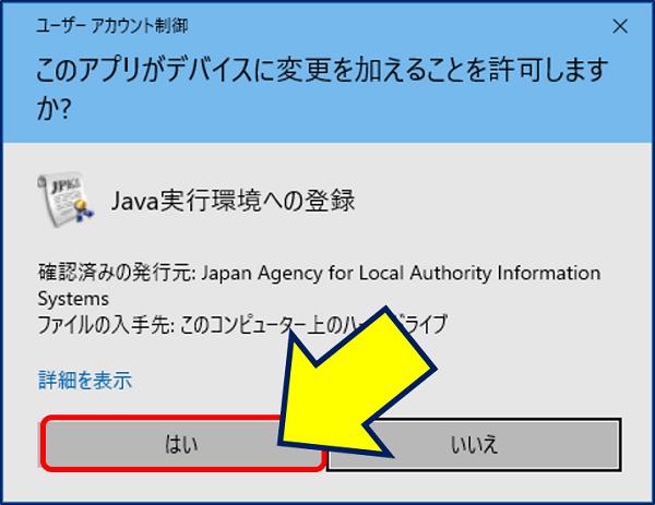 「Java実行環境への登録」画面が表示されるので、「はい」をクリックする