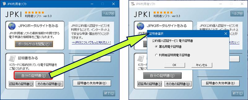 「JPKI利用者ソフト」で【マイナンバーカード】を読み取る