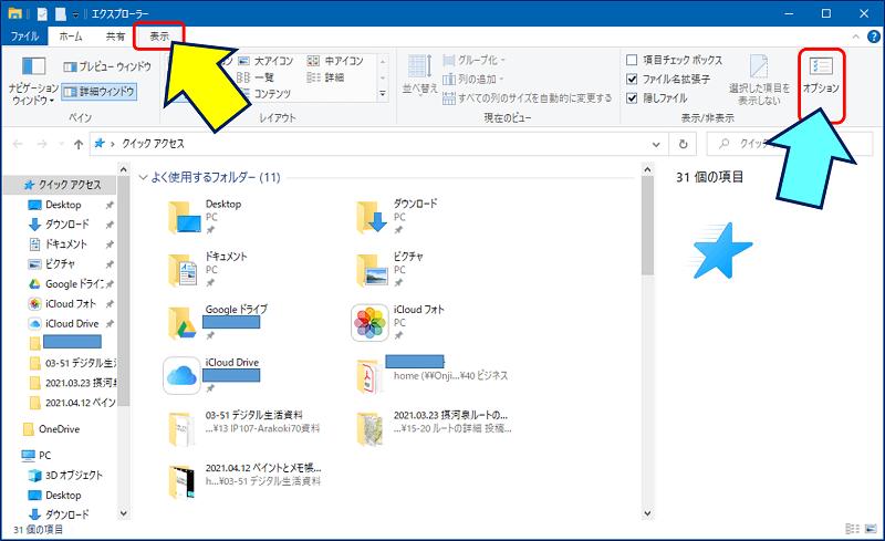 エクスプローラーが開くので、上部の「表示」タブ→「オプション」の順にクリックする