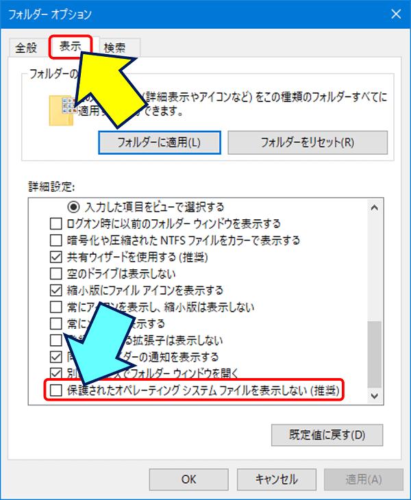 「表示」タブを開いて、詳細設定の一覧で「保護されたオペレーティング システム ファイルを表示しない」のチェック外して「OK」をクリックする