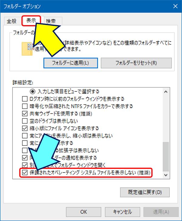 「保護されたオペレーティング・システムファイルを表示しない」の設定を元に戻して、PCを再起動する