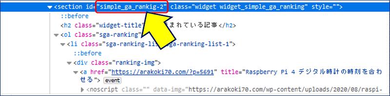 Chrome であれば、右クリック → [検証]で、Firefox であれば、右クリック → [要素を調査]で、ページの要素を確認して「section id」を設定する