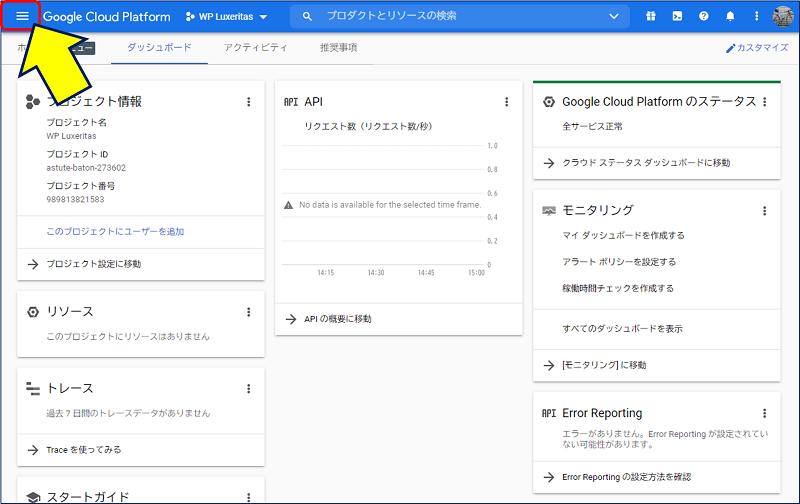 「Google Cloud Platform」にアクセスし、左上のメニューをクリックする