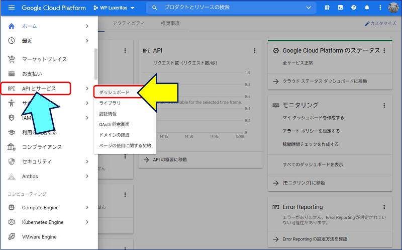 メニューの中にある「APIとサービス」を開き、「ダッシュボード」をクリックする