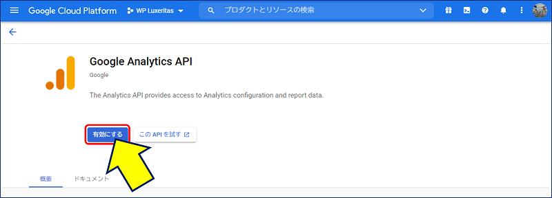 「Google Analytics API」を開き、「有効にする」をクリックする