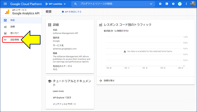 「Google Analytics API」の画面が開くので、「認証情報」をクリックする
