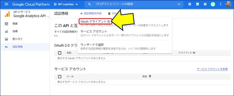 プルダウンメニューが開くので、「OAuth クライアント ID」を選択する