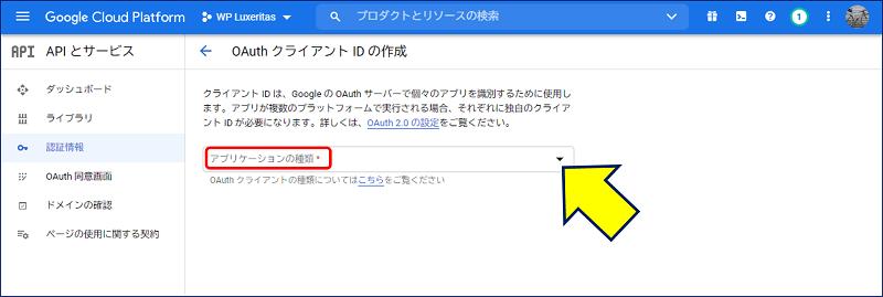 「OAuthクライアントIDの作成」画面が開くので、アプリケーションの種類をクリックする