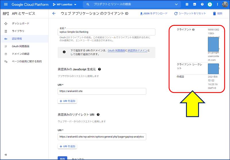 「API と サービス」画面に戻ると、右端にクライアントID とクライアントシークレットが表示されている