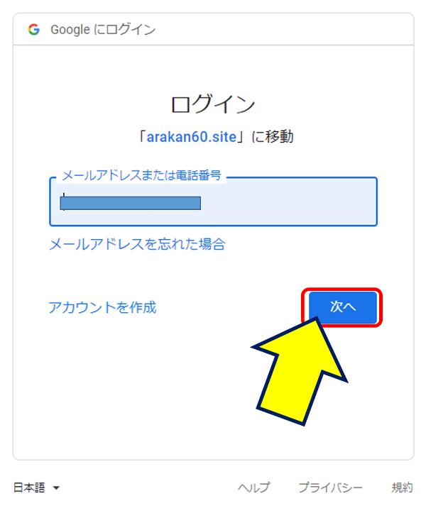 確認するユーザーでの、ログインが求められる