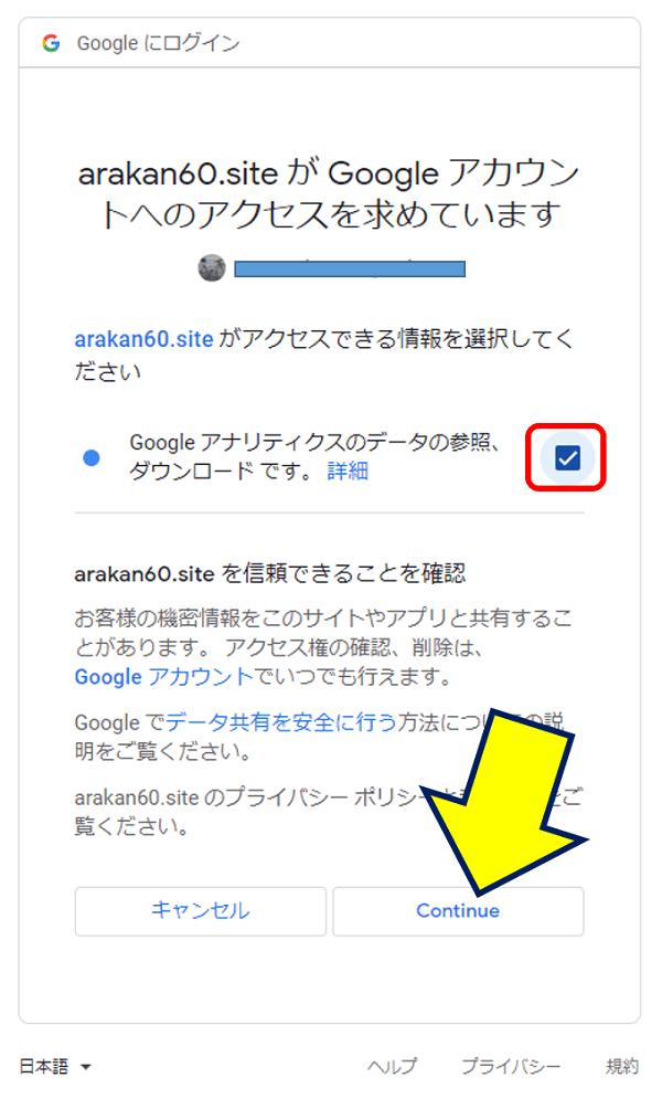 「Google アナリティクスのデータの参照、ダウンロード」にチェックを入れ、「Continue」をクリックする