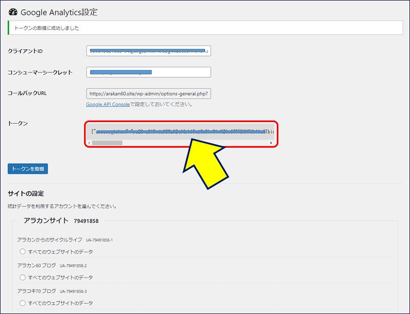 ユーザーの確認が完了すると、「アクセストークン」が発行される