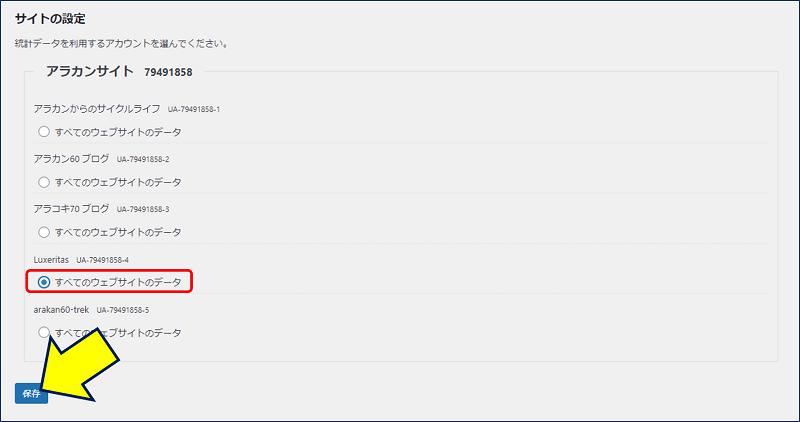 サイトの設定を行い、「保存」をクリックする