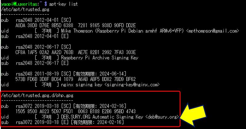 再度「apt-key list」コマンドで、GPG の署名状態を確認する