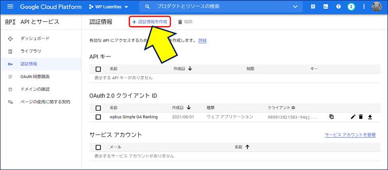「API とサービス」の画面が開くので、上部にある「認証情報を作成」をクリックする