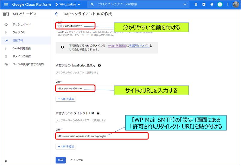 「OAuth クライアント IDの作成」画面の各項目に、次のように入力する