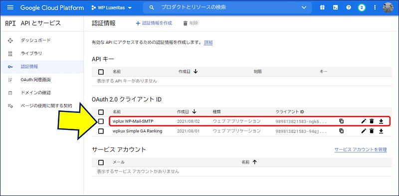 「API と サービス」画面の「認証情報」を開くと、OAuth 2.0 クライアントIDに、作成したクライアントIDが追加されている