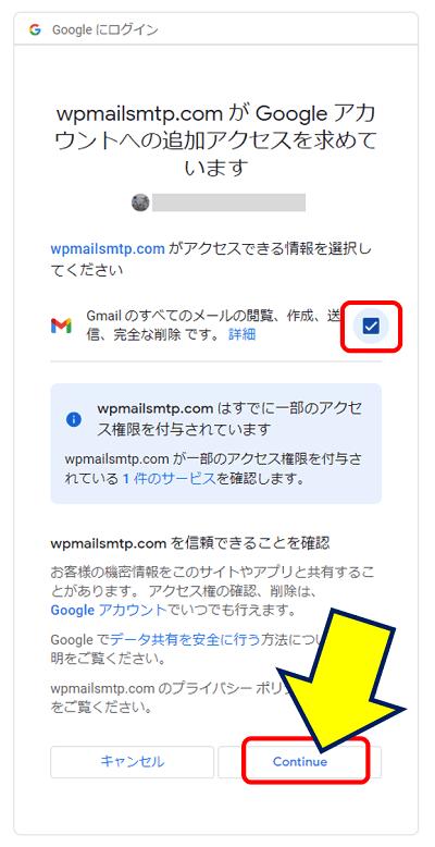 「wpmailsmtp.comがアクセスできる情報を選択してください。」と表示されるので、「Gmailのすべての閲覧・・・」にチェックを入れ、「Continue」をクリックする