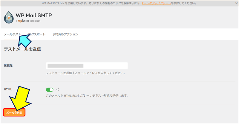 「メールテスト」タブを開き、テストメールを送信してみる