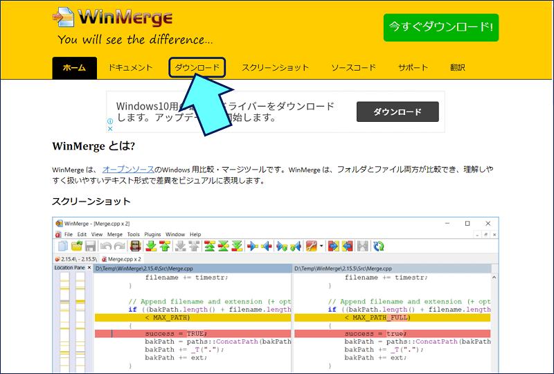 WinMerge のサイトにアクセスし、「ダウンロード」タブを開く