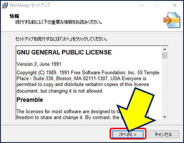 ダウンロードしたファイルをダブルクリックすれば、セットアップが始まる