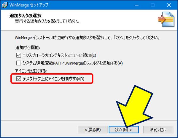 基本的に、最後まで「次へ」をクリックするだけで良いが、途中「デスクトップ上にアイコンを作成する」にチェックを入れたほうが良い箇所がある
