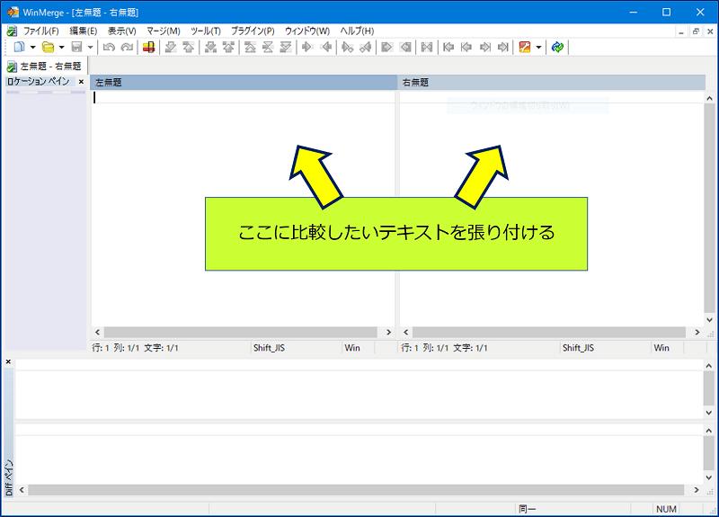 2つの空のペインが表示されるので、比較したいテキストを左側のカラムと右側のカラムにそれぞれ貼り付ける