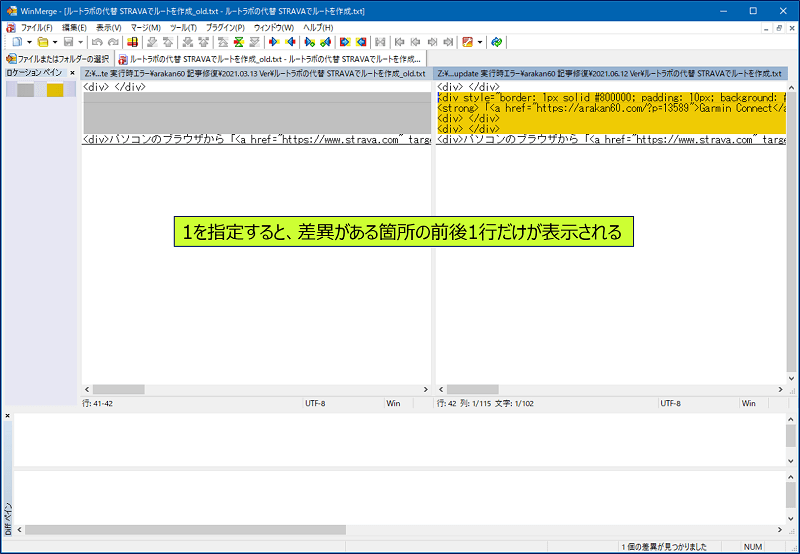 「1行」を指定すると、差異がある箇所の前後1行だけが表示されるようになる