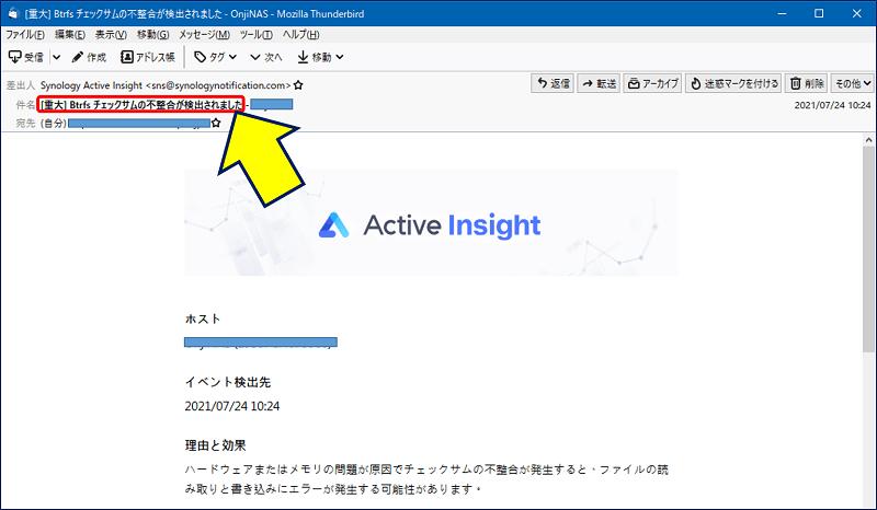 Synology Active Insight から、 「[重大] Btrfs チェックサムの不整合が検出されました 」 というメールが届く
