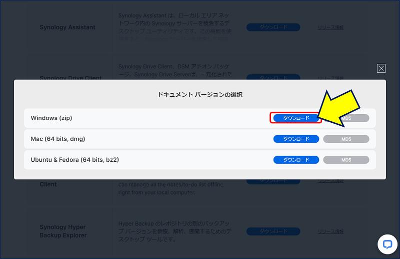 OSを選択して、ダウンロードをクリックする