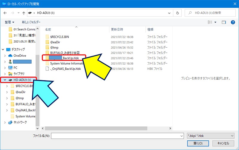「Hyper Backup」でバックアップしたHDDの中にある「xxx_BackUp.hbk」ファイルを開く